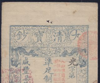 CHINA 500 CASH??? CH ' ING DYNASTY NOTE 1853?? S - M T6 - 3??? 2