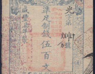 CHINA 500 CASH??? CH ' ING DYNASTY NOTE 1853?? S - M T6 - 3??? 3