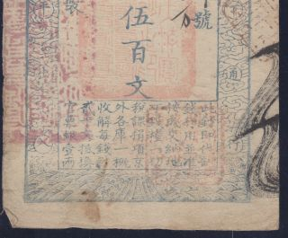 CHINA 500 CASH??? CH ' ING DYNASTY NOTE 1853?? S - M T6 - 3??? 4