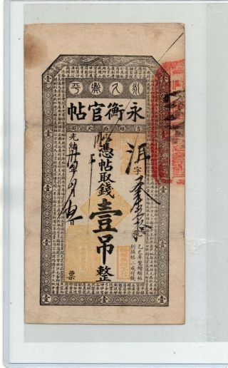 """Kirin Government Bank One Tiao In 1908 """" Very Rare """""""