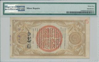 Hunan Government Bank China 1 Tael 1908 PMG 35NET 2