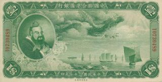 The Federal Reserve Bank Of China China $1 1938 Au