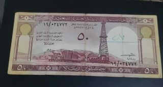 Saudi Arabia Banknote - 50 Riyals - P 9a - 1961 - Prefix 19 Scarce First Issue