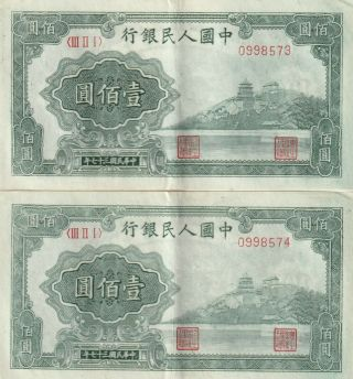 China 100 Yuan Consecutive Banknote Serial Pair 1948 P.  806 Good Very Fine