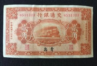 China 1925 Bank Of Communications 20 Cents