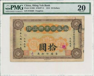 Shing Yeh Bank China $10 1913 Pmg 20
