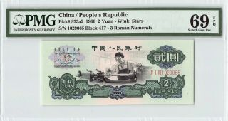 China / People's Republic 1960 P - 875a2 Pmg Gem Unc 69 Epq 2 Yuan