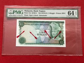 183bid Malaysia 5 Ringgit Rm5 Error Without Serial Number (1976) Pmg 64 Epq
