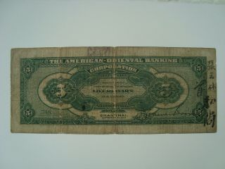 China 1924 The American - oriental Banking Corporation 5 dollars F - VF 2