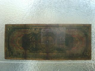 China 1924 The American - oriental Banking Corporation 5 dollars F - VF 3
