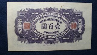 1 FEDERAL RESERVE BANK OF CHINA $100 NOTE CRISP AU (DRAGONS IN THE SKY) 2