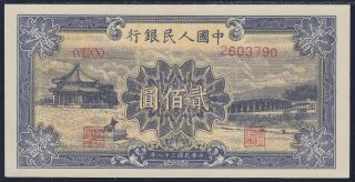 China 200 Yuan Peoples Bank Of China 1949 S - M C282 - 50 G
