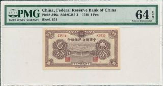 Federal Reserve Bank Of China China 1 Fen 1938 Pmg 64epq