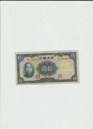 Central Bank Of China 10 Yuan 1941