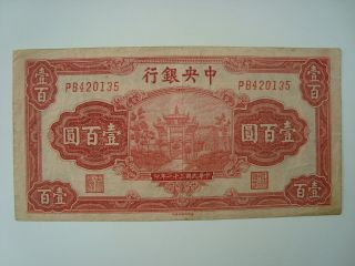 China 1942 Central Bank Of China 10 Yuan Vf