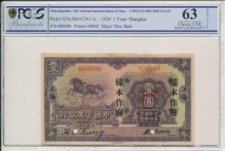 The National Industiral Bank Of China 1 Yuan 1924 Uniface Spec.  Pcgs 63details