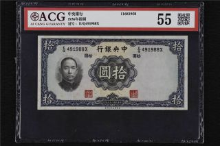 1936 China Central Bank Of China 10 Yuan Acg 55