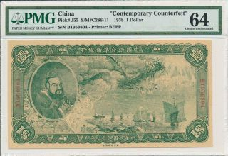 The Federal Reserve Bank Of China $1 1938 Contemporary Counterfeit Pmg 64