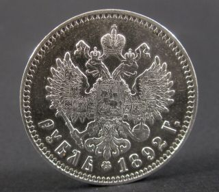 1 Ruble 1892 (АГ) Imperial Russia 100