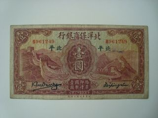 China 1933 The Commercial Guarantee Bank Of Chihli One Yuan Vf