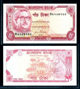 [97977] Bangladesh Nd 1972 5 Taka Bank Note W/ Staple Holes At Issue Unc P10