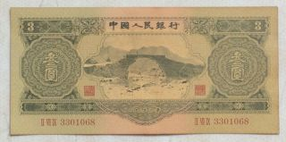 1953 People's Bank Of China Issued The Second Series Of Rmb 3 Yuan(石拱桥):3301068