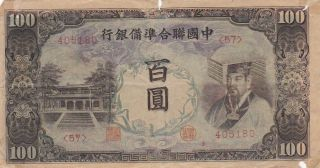 1944 Federal Reserve Bank Of China 100 Yuan Note,  Pick J83a