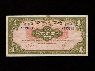 Israel:p - 20,  1 Pound,  1952 Bank Leumi Issue Vf Nr