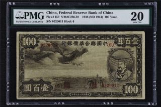 1938 China Federal Reserve Bank Of China 100 Yuan Pick J59 Pmg 20 Very Fine