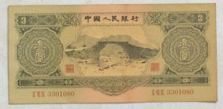 1953 People's Bank Of China Issued The Second Series Of Rmb 3 Yuan(石拱桥):330180