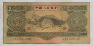 1953 People's Bank Of China Issued The Second Series Of Rmb 3 Yuan(石拱桥):3301030