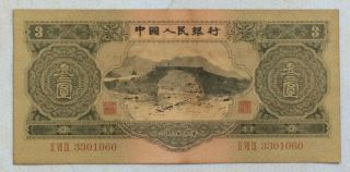 1953 People's Bank Of China Issued The Second Series Of Rmb 3 Yuan(石拱桥):3301060