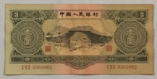 1953 People's Bank Of China Issued The Second Series Of Rmb 3 Yuan(石拱桥):3301082