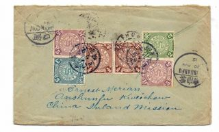 China 1912 Cover To Uk 6 X Coiled Dragons