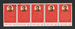 Pr China W10 Latest Instructions By Chairman Mao Full Set Cto Not Hinged