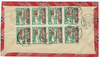 China South 1950 Canton To Sumatra Netherland Indies With $1000 On $10 Block 8