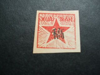 East China Star 20c Red Reverse Of Telegraph Paper 1942