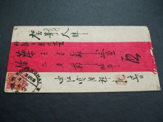 China Red Band Cover With Coiling Dragon 2c Stamp Shanghai Cancel 1899?