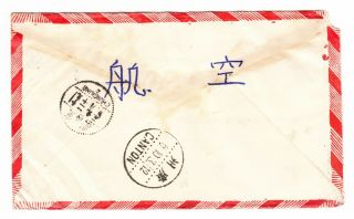 CHINA to USA POW 1950 中國香港 CANCELS POSTMARKS POSTAL ENVELOPE COVER MOA ZEDONG 3