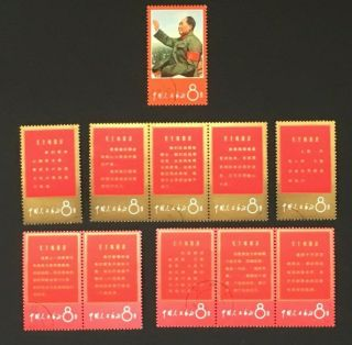 China,  1967 W1 Chairman Mao,  Cto Set,  Never Hinged Or Folded