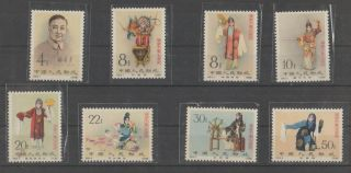 China 1962 Mei Lan Fang Set Mnh Og (a36)