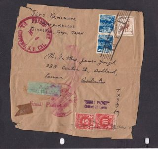 Japan 1956 Cover Front To The Usa With Postage Due Stamps 98 - Yen Rate
