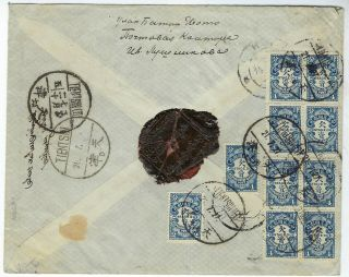Mongolia 1927 reg multi franked cover to Tientsin China with 3 perprints 2