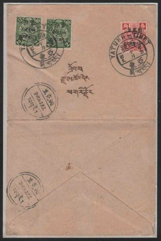 Tibet/china Offices 1911 Cover Yatung To Phagri/offices 6a & ½a (x2)