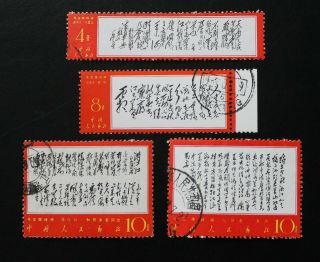 4 Pieces Of P R C China 1967 Tamps Chairman Mao W7 Part Set,  Cto