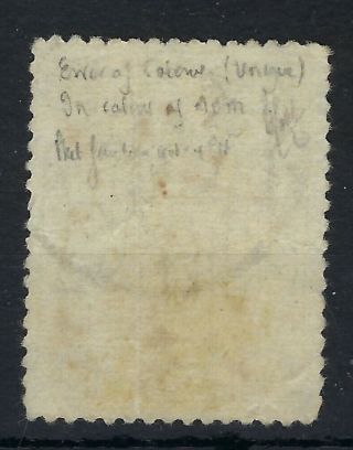 Mongolia 1926 Currency 50m error of colour black and yellow 2