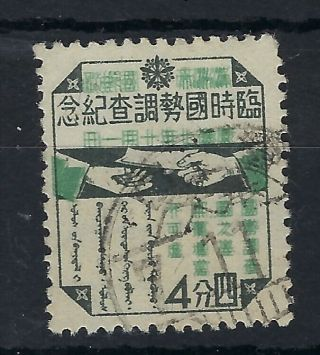 China Manchukuo 1940 National Census 4f Green Printed Double