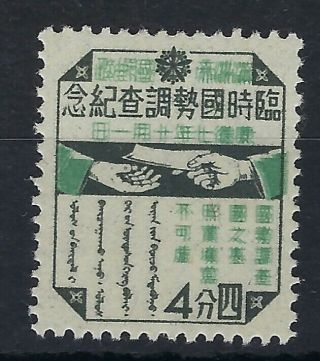 China Manchukuo 1940 National Census 4f Green Printed Double Hinged