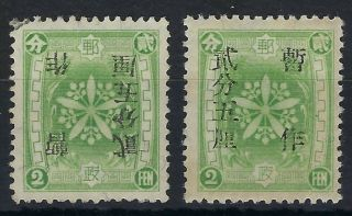 China Manchukuo 1937 2 1/2f On 2f Inverted Surcharge Without Gum