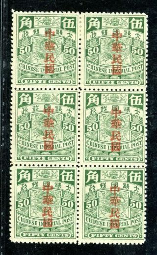 1912 Roc Ovpt On Carp 50 Cts Block Of 6 Chan 163